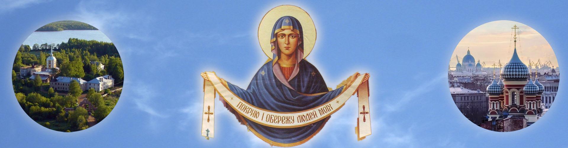 Церковь Покрова Пресвятой Богородицы на Боровой