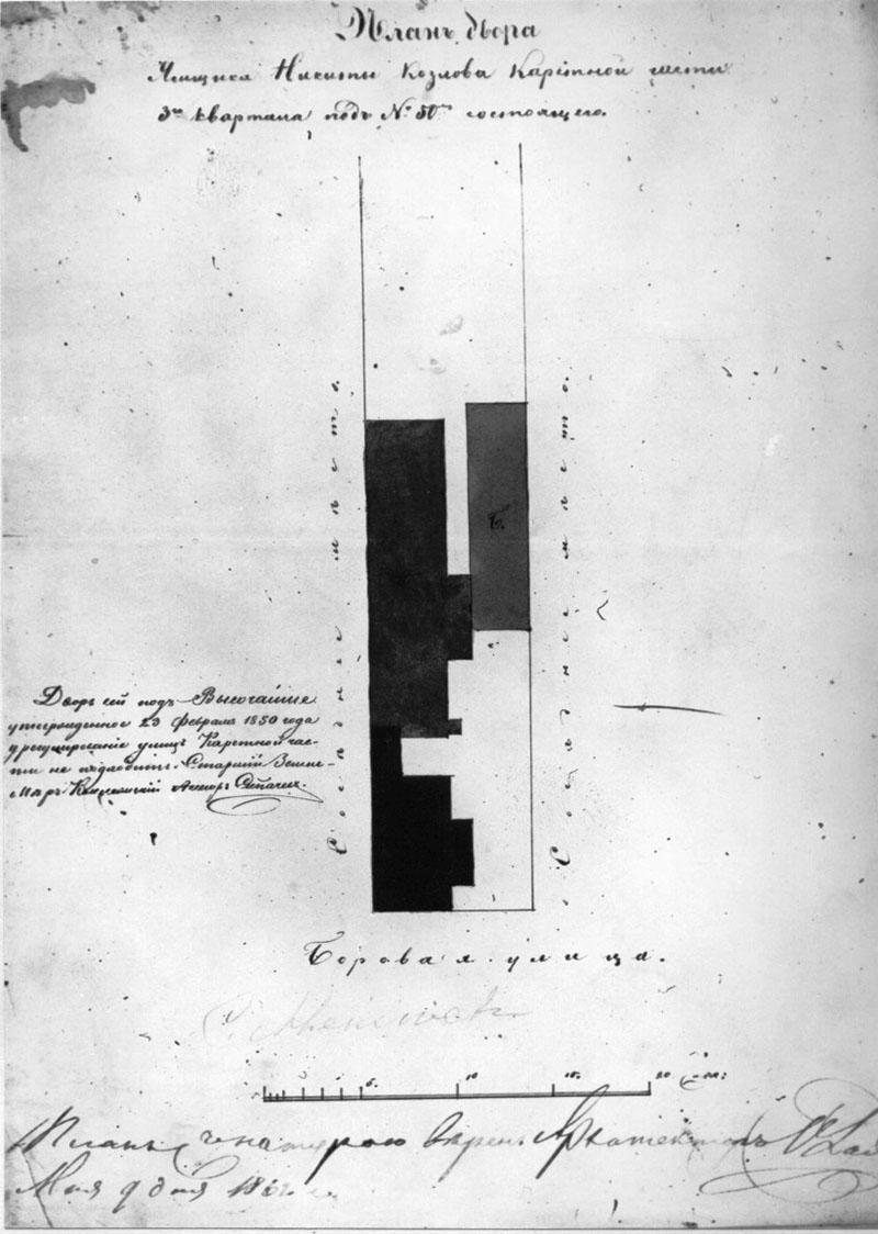 План двора ямщика Никиты Козлова в 3-й Каретной части СПб. под № 50 1861г.