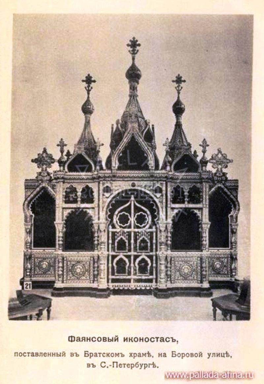 Фаянсовый иконостас, поставленный в Братский храм на Боровой улице в Санкт-Петербурге.