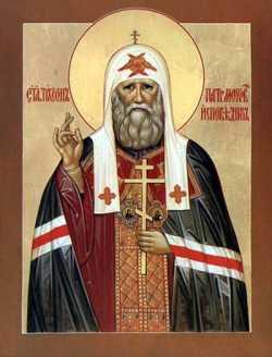 Святитель Тихон, Патриарх Всероссийский