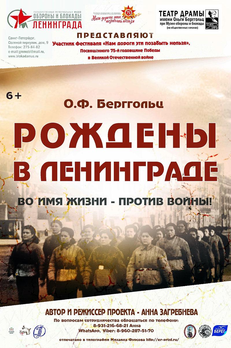 Афиша спектакля «Рождены в Ленинграде»