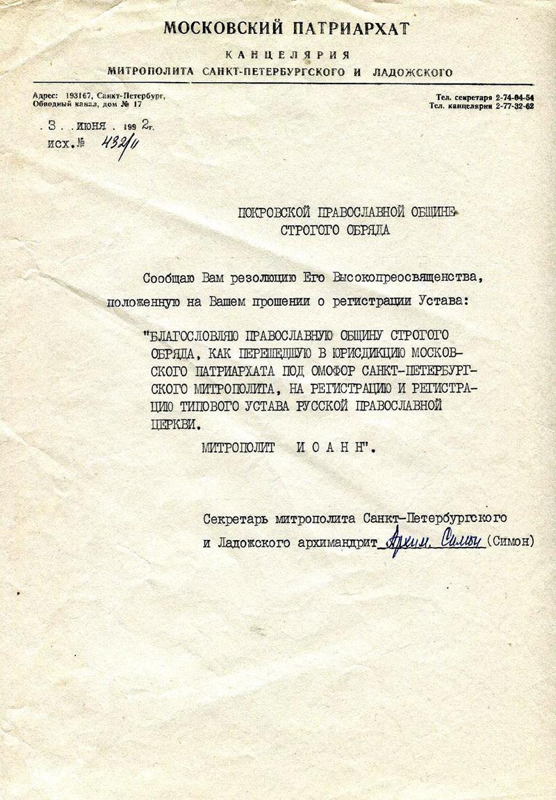 Благословение Митрополита Санкт-Петербургского и Ладожского № 432/11 от 03.06.1992г.