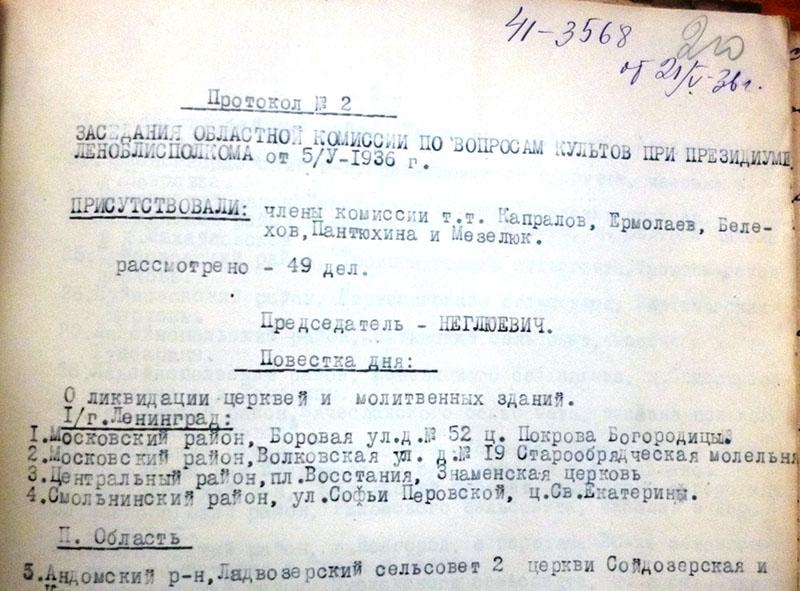 Выписка из протокола № 2 от 5/V-1936г. Заседания Областной Комиссии по вопросам культов при президиуме Леноблисполкома (стр.1)