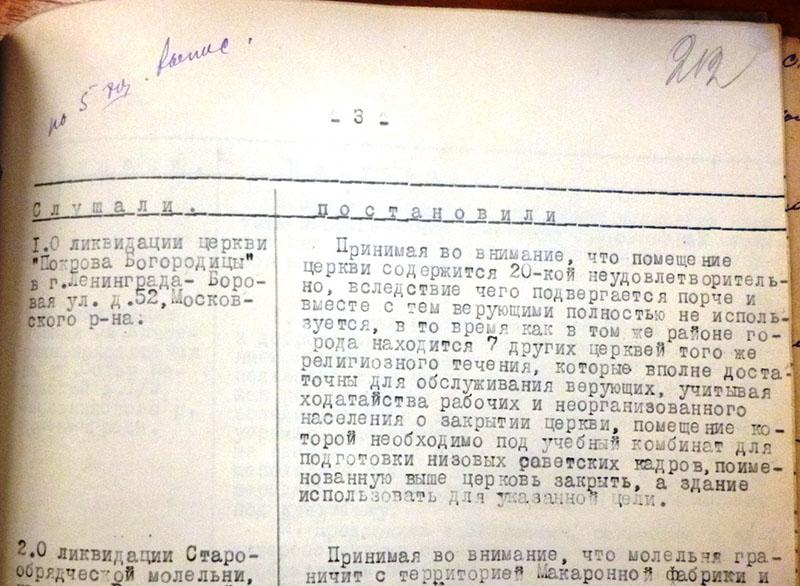 Выписка из протокола № 2 от 5/V-1936г. Заседания Областной Комиссии по вопросам культов при президиуме Леноблисполкома (стр.3)