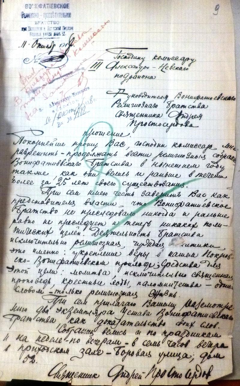 Прошение председателя Вонифатьевского Религиозного братства Андрея Иоанновича Простосердова 11 октября 1918 года