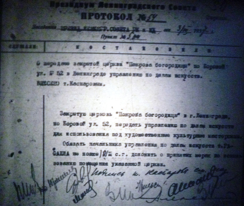 Выписка из протокола № 54 от 5/III-1937г. Заседания президиума Ленсовета