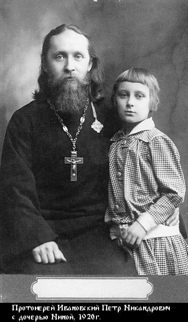 Протоиерей Петр Никандрович Ивановский с дочерью Ниной, 1920 год.