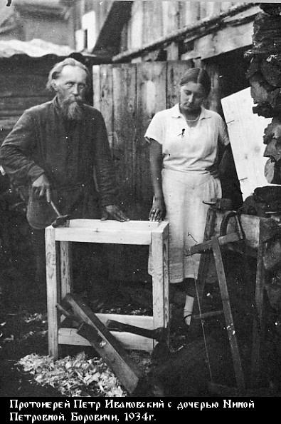 Протоиерей Петр Никандрович Ивановский с дочерью Ниной Петровной. Боровичи, 1934 год